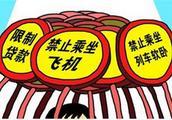 """惩治""""老赖""""北京:将不能参与购车摇号"""