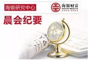 海银财富:万达商业9月港交所除牌,北大-方富发布中国PE指数