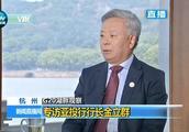 V观G20 | 金立群:加拿大此时加入亚投行是对中国政府的信任票