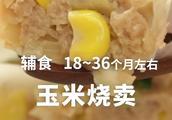 18-36个月辅食:玉米烧麦