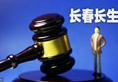长生生物董事长高俊芳涉嫌三项罪名 将于3月9日前移送长春市法院