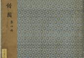 清康熙绘本《海错图》第四册(聂璜 绘)台北故宫博物院藏
