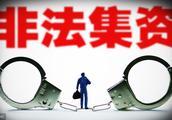 非法集资涉及的两大主要罪名包括哪些,法律如何规定处罚?