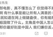 《流浪地球》动了谁的奶酪?电影接连遭遇意外,吴京遭受人身攻击