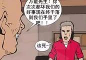 漫画:我是不会让你们得逞的!