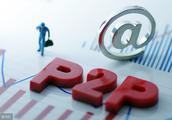 上百家展期或良性清盘P2P近半数因非法吸收公众存款被经侦介入