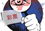 """惠州启动""""假彩票""""问题治理 这7种假彩票发现可举报"""