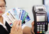 用了30年银行卡,才知道不用密码,也能刷走你的钱,告知父母
