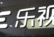 乐视控股北京财富时代置业有限公司股权将被拍卖,起价23亿