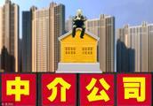 北京四个月查处145家房产中介,明年继续高压执法