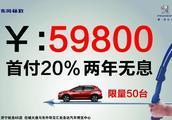 3.22-24鸟巢车展 济宁裕龙东风标致狮惠来袭标致2008SUV5.98万元