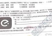 上海一区初三语文试卷植入