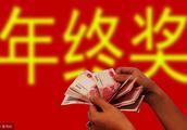 白领年终奖人均7100元,北京最高,其次为合肥……你拖后腿了吗?