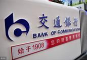 交通银行被封卡,解封方法以及最新的刷卡提高额度加办白麒麟!
