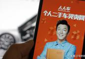 人人车辟谣破产传闻,CEO李健说是战略调整,但是员工都在讨薪?