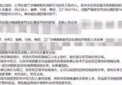 大疆损失10亿!内部反腐败公告:原因是内部45人贪腐