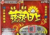 """女彩友10元换来""""蒸蒸日上""""25万大奖 购彩受丈夫影响"""