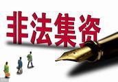 《刑法》:如果有借条算非法集资吗?