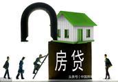 房贷断供的后果严重吗?怎么解决?
