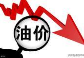 12月1日零时起油价正式重回6元时代,调整为……