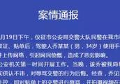 网警发布:网上辱骂执法交警者被拘
