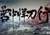 不忘雪中江湖——《雪中悍刀行》