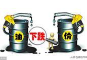12月15日零时起,油价迎来4连跌,调整为……