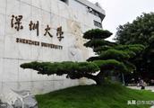 深圳大学,比很多211高校的专业师资办学都强的大学二