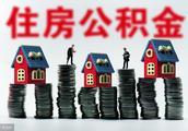 2018上海住房公积金提取指南:提取条件、流程、额度、手续攻略