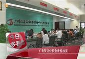 广州清远互贷住房公积金条件放宽