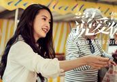 林依晨新片《234说爱你》,金钱这次买到了真爱?