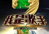 为什么说田震不可能参加《我是歌手》