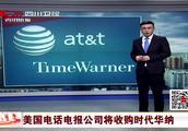 美国电话电报公司将收购时代华纳