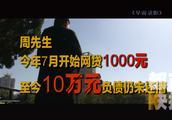 网贷害人不浅 有网贷公司已被四川警方摧毁