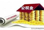 河南省直住房公积金贷款政策调整:夫妻双方最高可贷80万元