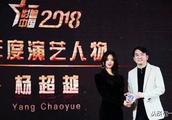 杨超越发文回应发胖,获年度演艺人物奖也遭质疑