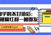 知乎的不甘落后:短视频红利一触即发 大话营销第51part