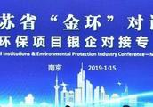"""绿金重磅丨中研绿色金融研究院助力""""江苏省'金环'对话会—环保项目银企对接会"""" 为绿色发展添动力"""