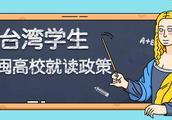 台湾学生要来福建上大学?你要的政策都在这里。