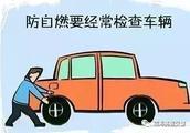 【提醒】威青高速开车,车辆突然自燃!春季要格外注意了