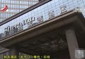 毛巾门后续:南昌喜来登酒店被立案调查 全市住宿场所将面临整改