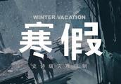 「樊登小读者」熊孩子们放寒假,一年一度史诗级灾难片又来了