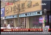 """临县街头""""老凤祥""""居然买到冒牌假货 消费者的权益该如何维护?"""
