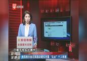 """贵阳希尔顿花园酒店疑似泄露""""花总""""个人信息"""