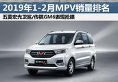 1-2月MPV销量排行榜出炉!传祺GM6大卖7252辆,直追宋MAX