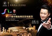 第27届金鸡百花电影节开幕,吴京张译张涵予刘昊然谁将获影帝?