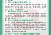 甘肃省进一步完善乡村医疗机构一体化管理政策宣传