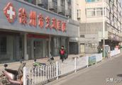 徐州部分公立医疗机构诚信红黑榜发布 这家医院上黑榜停业整顿