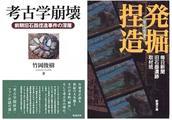 自己制造假文物,看看以前日本人逆天造假,翟天临都自叹不如