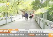 贵州:因为感情受挫,女子火烧出租屋
